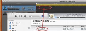 04 iTunesからDandD