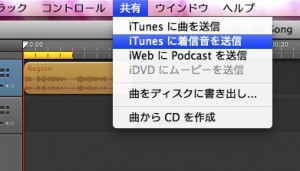 09 iTunesに転送